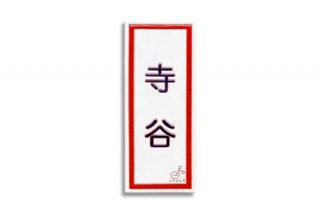 縦書きのオシャレタイル表札
