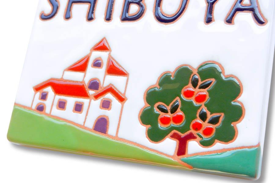 家と木の表札