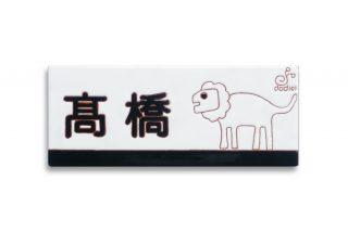 ライオンのタイル表札