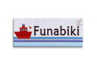 港神戸らしい船モチーフのタイル表札